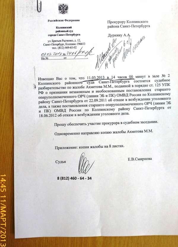 Должностные инструкции помощника прокурора
